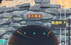 國內最長隧道群紫之隧道開通 中國藍新聞記者帶你體驗