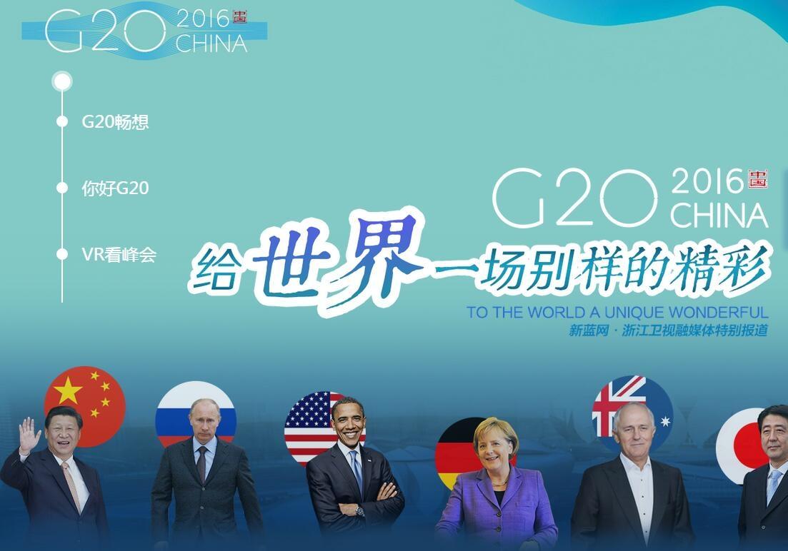 G20杭州峰會倒計時30天特別節目《G20暢想》