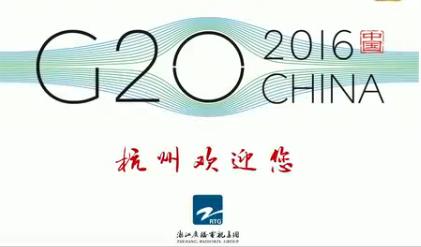 G20杭州宣傳兩美15秒