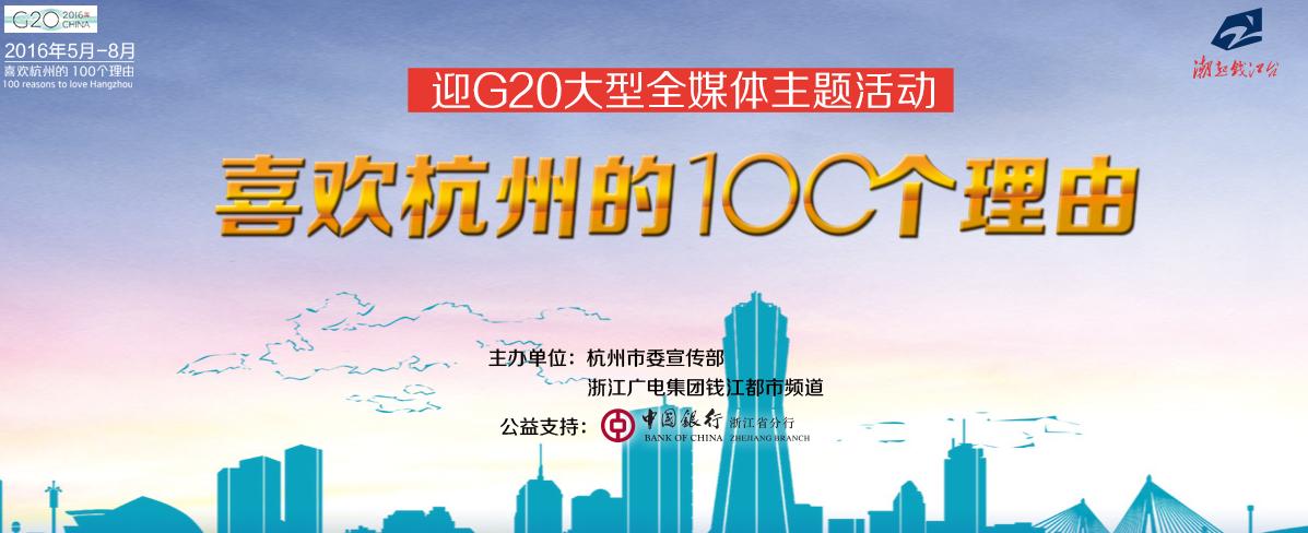 """""""喜欢杭州的100个理由"""""""
