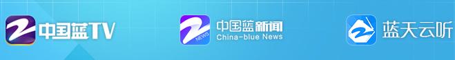 中国蓝家族