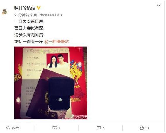 【篮球】广厦队苏若禹公布婚讯