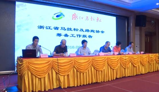 【马拉松】浙江省马拉松及路跑协会成立