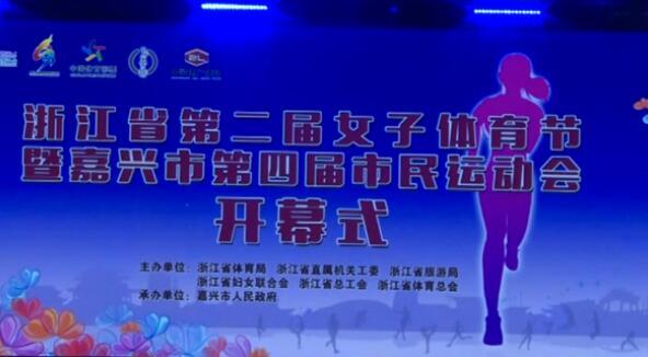 【嘉兴市】浙江省第二届女子体育节隆重开幕