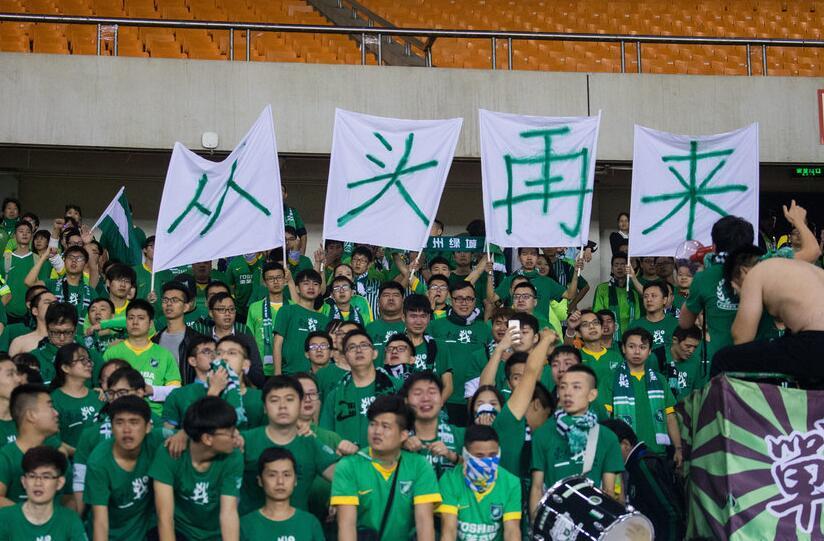 【中超】绿城2-2延边遭降级