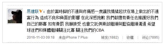 【CBA】易建联道歉:情绪起伏行为不当