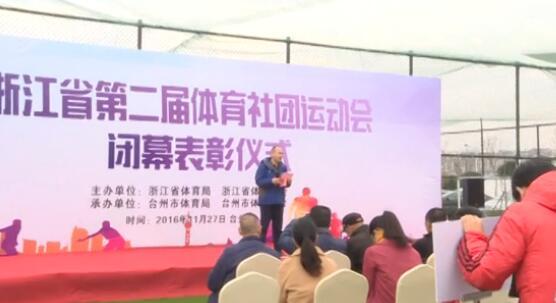 【台州市】省第二届体育社团运动会在台州闭幕