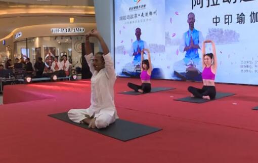 【瑜伽】中印瑜伽交流会走进宁波鄞州