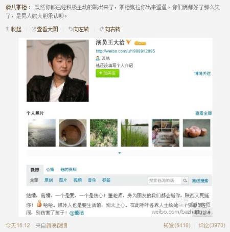 演员王大治被曝为董洁新欢