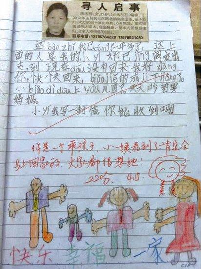 8岁男生写信给离家出走的小姨 打动老师得220分