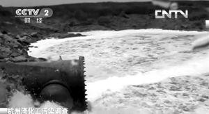 化工污水大量排入大海
