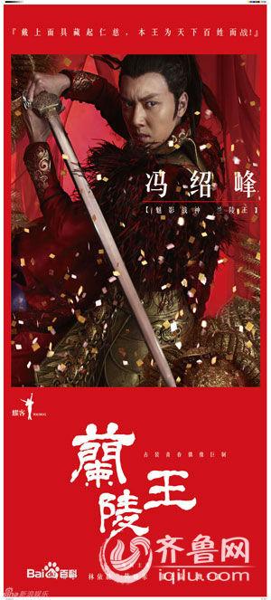 兰陵王 电视剧全集剧情1 46集分集介绍大结局 高清图片