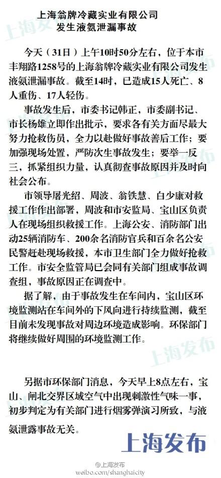 上海初步判定上午刺激性气味与液态氨事故无关