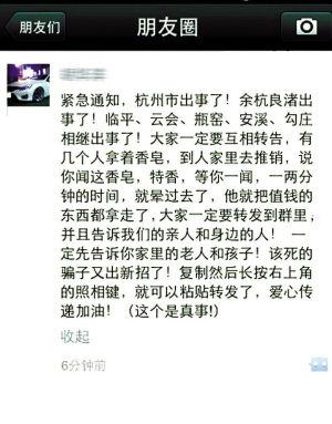 """网传桐庐多地出现""""香皂迷药""""抢劫案"""