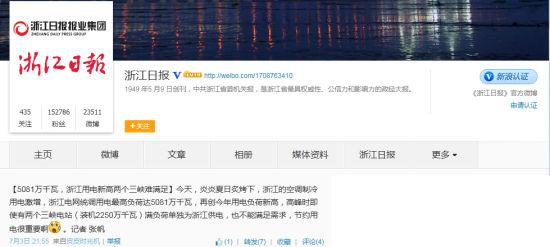 浙江用电新高两个三峡难满足
