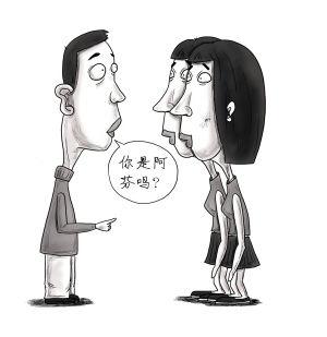 漫画:高芸芸