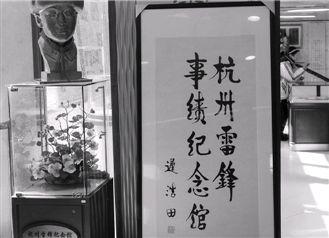 杭州雷锋纪念馆可能得搬家了。 董旭明 摄