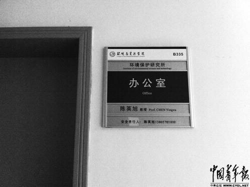 浙江大学陈英旭教授案发后,他的办公室大门紧闭。记者 叶铁桥摄