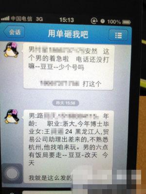 老板发给姑娘的派活短信