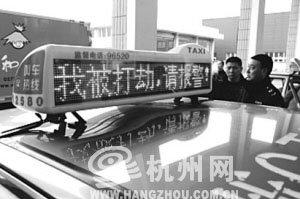 因报警器故障 温州一天900多起出租车