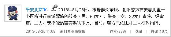 北京警方证实薛蛮子被抓涉嫌嫖娼已被行拘(图)