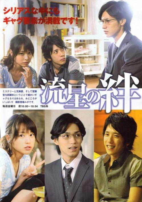 2009年凭《流星之绊》夺得第59回日剧学院奖女配角奖....