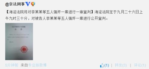 海淀法院将于26日对李某某等5人强奸案一审宣判
