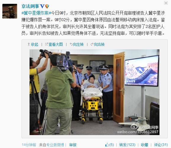 首都机场爆炸案开审冀中星坐移动病床上庭(图)