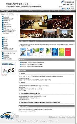 """日本科技机构中文网站被""""黑""""主页现印尼国旗"""