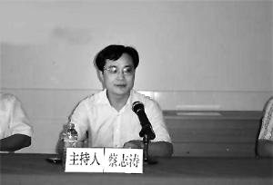 蔡志涛资料图片。
