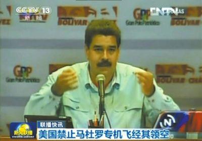 19日,马杜罗谴责美国拒绝其专机过境。视频截图