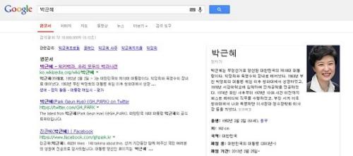 谷歌搜索称朴槿惠操纵选举当总统韩网民斥荒唐