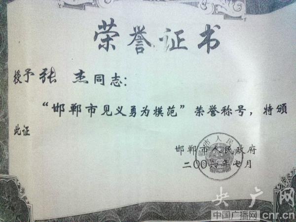 2006年张杰被授予见义勇为模范称号
