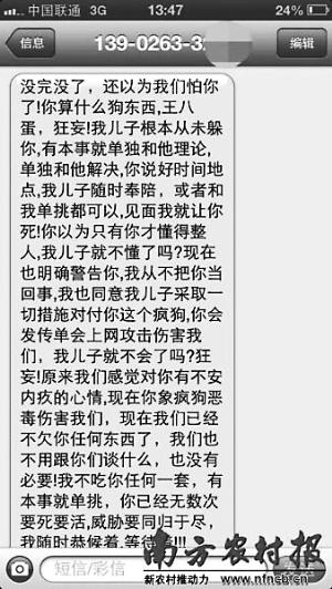 网友曝光蔡志涛的辱骂短信。