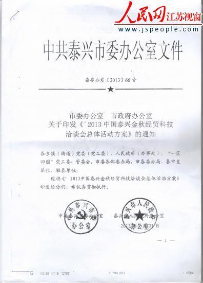 泰兴金秋经贸洽谈会总体活动方案