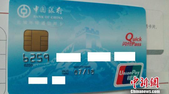 图为:中行信用卡。 家长提供 摄
