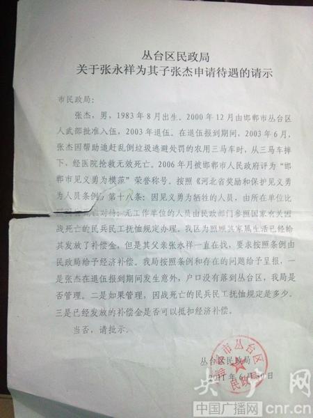 丛台区民政局为张永祥的问题向邯郸市民政局请示,至今未获答复