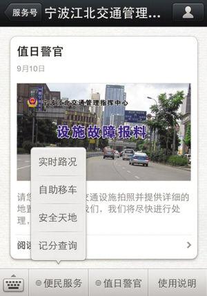 """具体步骤  1.加入""""宁波江北交通管理指挥中心""""的公众微信平台,选择屏幕下方""""便民服务""""中的""""自助移车"""",这时屏幕上会跳出一段提示:""""请您将堵路车辆的照片,以及详细地址和车辆号牌编辑文字发给我们,我们将尽快给您回复。""""   2.发送违停的详细地址给民警,拍下车辆号牌和违法停车堵路的照片,传到微信平台上,交警将通过车辆号牌登记信息,和车主联系"""