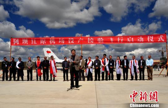 阿坝红原机场投产校验飞行启动仪式现场摄影:谢宏程