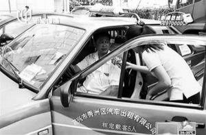 嘉兴的哥到上海取出租车