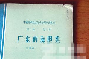 1957年出版的《广东的海胆类》