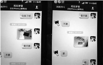从方某手机上微信聊天记录截图