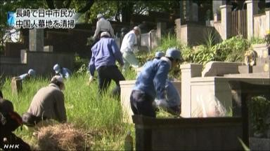 日本长崎一寺院组织志愿者清扫中国人墓园(图)
