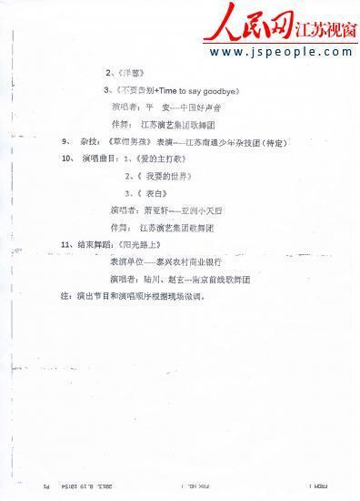 传泰兴金秋洽谈会部分节目单,举报者提供