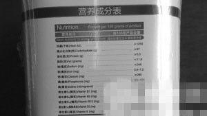 问题米粉营养成分问题多多