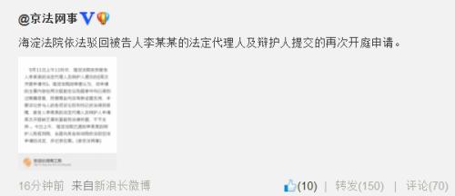 海淀法院驳回李某某法定代理人提交的再次开庭申请