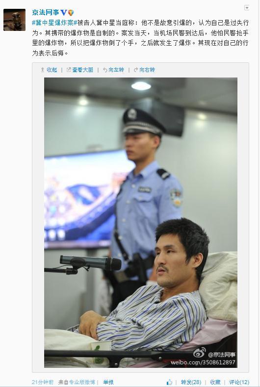 首都机场爆炸案开审冀中星称不是故意引爆爆炸物