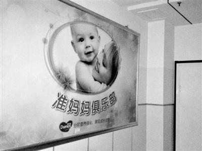 """天津北辰区中医院,""""准妈妈俱乐部""""贴着多美滋冠名开办的牌子。新京报记者 尹亚飞 摄"""