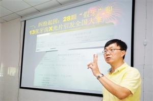 肖传国9月16日召开新闻发布会否认性侵。