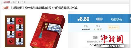 图为:知味观钱江晓月月饼礼盒团购限量2000盒。 网络截图 摄